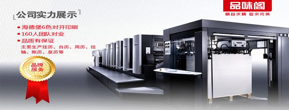 台历印刷设备