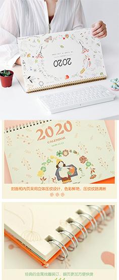 北京周历日历